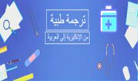 ترجمة طبية