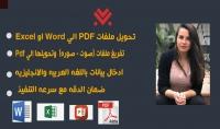 ادخال بيانات علي الوورد والاكسيل باللغتين العربيه والانجليزيه