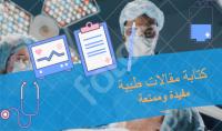 كتابة مقال طبي
