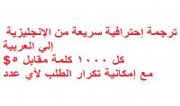 ترجمة إحترافية سريعة من الإنجليزية إلي العربية ل 1000 كلمة .