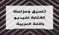 تنسيق ومزامنة الكتابة لفيديو باللغة العربية لمدة تصل حتى خمس دقائق