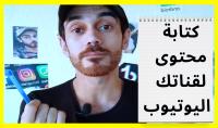 كتابة محتوى مميز لفيديو يوت يوب مدته 10 دقائق