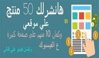 اضيف لك 50 منتج من اي نوع علي موقعي للاعلانات المبوبة وصفحتي ع الفيسبوك