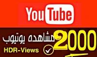 2000 مشاهدات يوتيب حقيقية و آمنة و 50 ليك بـــ 5 دولار