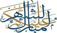 تصميم الاسماء او العناوين او الشعارات بالخط العربي