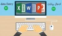 ادخال البيانات الي ال Word و Excel مع ارفاق صور ومعادلات رياضية