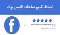 عمل 10 تقييمات لصفحه الفيسبوك مع اضافه 10 تعليقات بحسابات عربيه حقيقيه