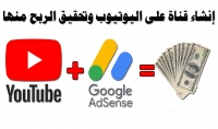انشاء قناة يوتيوب ربحية احترافية كاملة و جاهزة