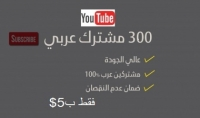 اضافة لك 300 مشترك على قناتك اليوتيوب جديد مع ضمان سنه كاملة