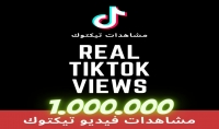 مليون مشاهدة على فيديو تيكتوك 1.000.000 TikTok