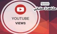 5000 مشاهدات يوتيوب مضمونة