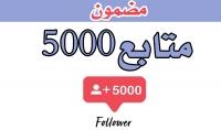 5000 متابع انستغرام مضمون  1000 هدية لأول 5 مشترين