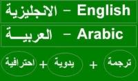 ساقوم ترجمة 500كلمة من العربية الي الانجليزي او فرنساوي او الي للغة