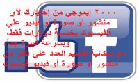 2000 إيموجي من إختيارك لأي منشور أو صورة أو فيديو علي الفيسبوك .