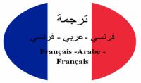 ترجمة فرنسي عربي خصوصا للمستندات القانونية