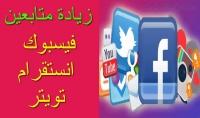 اشهار حساباتك بزيادة عدد مشاهدات ومتابعين يوتيوب فيسبوك تويتر انستجرام تيك توك