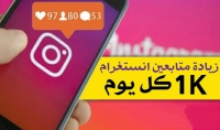 1000 متابع انستجرام مصريين حقيقيين ومتفاعلين