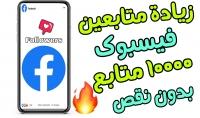 1000 متابع على حساب الفيس بوك مصريين حقيقيين ومتفاعلين