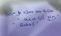 الكتابة بخط واضح باليد باللغتين العربية والانجليزية