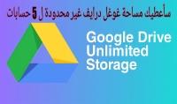 احصل على مساحة تخزين غير محدود في جوجل درايف ل 5 حسابات
