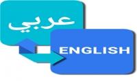 ترجمة من العربية للإنجليزية او العكس بإحترافية تامة