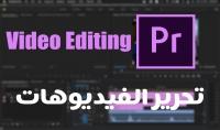 تحرير  مونتاج  فيديو ٢٠ دقيقة بالشكل الذي ترغب به  وأكثر