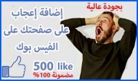 لايكات لصفحتك على الفيس بوك