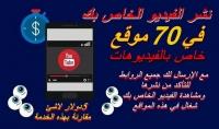 نشر فيديو اليوتيوب الخاص بك في 70 موقع خاص بالفيديوهات