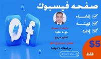 إنشاء تهيئه وإداره صفحات الفيس بوك مقابل 5 دولار