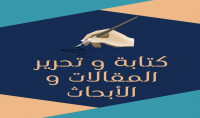 كتابة مقالات ذات جودة عالية باللغة العربية