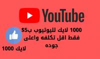 زياده 1000 لايك يوتيوب باقل تكلفه واعلى جوده وثبات