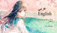 ترجمة من العربي إلى الانجليزي و العكس مقابل 5$