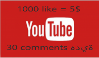 اضافة 1000 لايك مع 30 تعليق