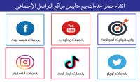 أنشاء متجر خدمات مواقع التواصل الأجتماعي