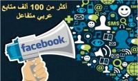 إعلان على صفحة فيس بوك عربية نشيطة جدا