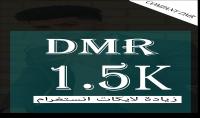 عرض حصري من شركة DMR زيادة لايكات