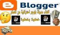 انشاء مدونه بلوجر احترافيه بالغة العريبة