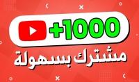 1000 مشترك لقناتك على اليوتيوب حقيقيين ومتفاعلين