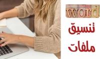 كتابة مقالات احترافية على المدونات أو مواقع ووردبريس مطابقة للشروط المطلوبة وخاليه من الأخطاء