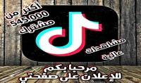 تقديم حملة إعلانية لك على حسابي في التيك توك
