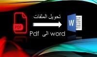 تحويل ملفات pdf الى مستند word قابل للتعديل