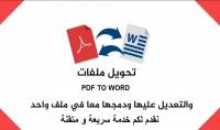 كتابة و تحويل اي ملفات pdf الى word باحترافية 22 صفحة مقابل5$