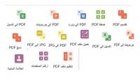 تحويل ملفات pdf الى word او الى أي صيغة أخرى والتعديل عليه