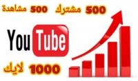 500 مشترك حقيقي وامن مع 500 مشاهدة و 1000 لايك لقناتك على يوتيوب