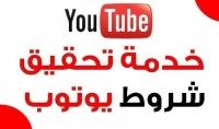 1000 ساعه مشاهده وتحقيق شرط الساعات لقناة اليوتيوب بطريقة شرعية وامنه