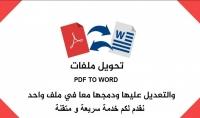 كتابة و تحويل اي ملفات pdf الى word باحترافية