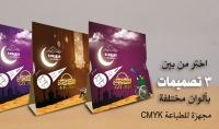 إمساكية مكتب رمضان 2021 بشكل جديد واحترافي دعاية للشركات جاهز للطباعة