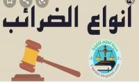 استشارات قانونيه وضريبيه