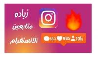 زيادة 250 متابع عربي   100 لايك هدية على أي منشور تريد
