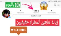 1000 متابع انستغرام عربى حقيقى متفاعل 100%